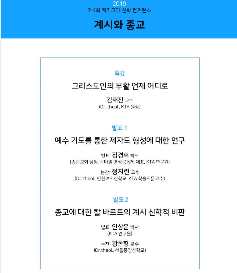 2019. 케리그마 신학 컨퍼런스.png